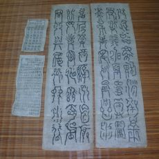 조선시대 목판본 허목(許穆) 동해척주비 문자도 2폭,목판본 2장