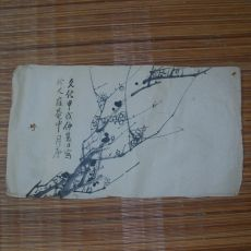 일본 에도시기 수묵화 그림