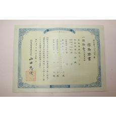 1938년(소화13년) 조선총독부체신국 보험증서