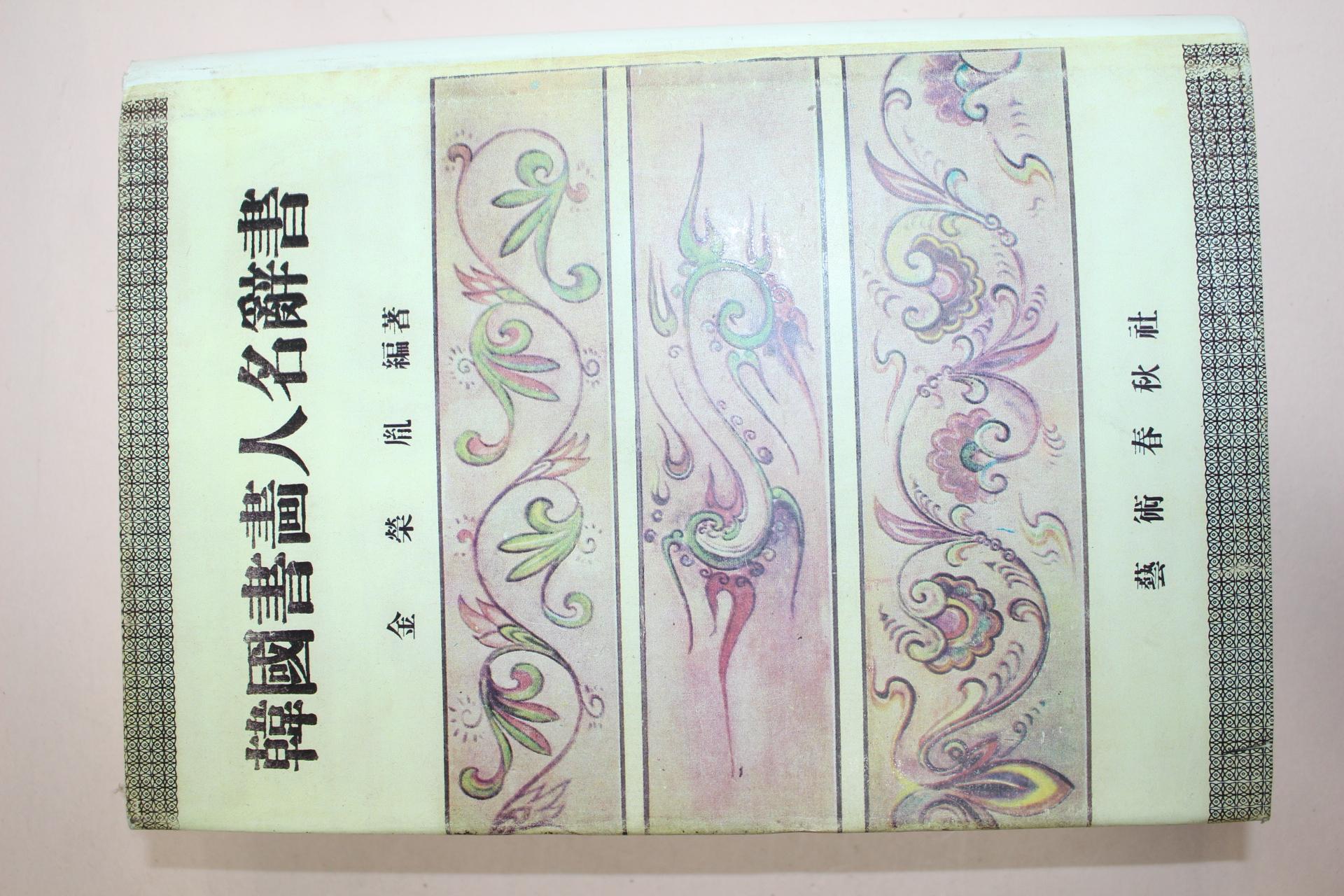1978년 한국서화인명사전