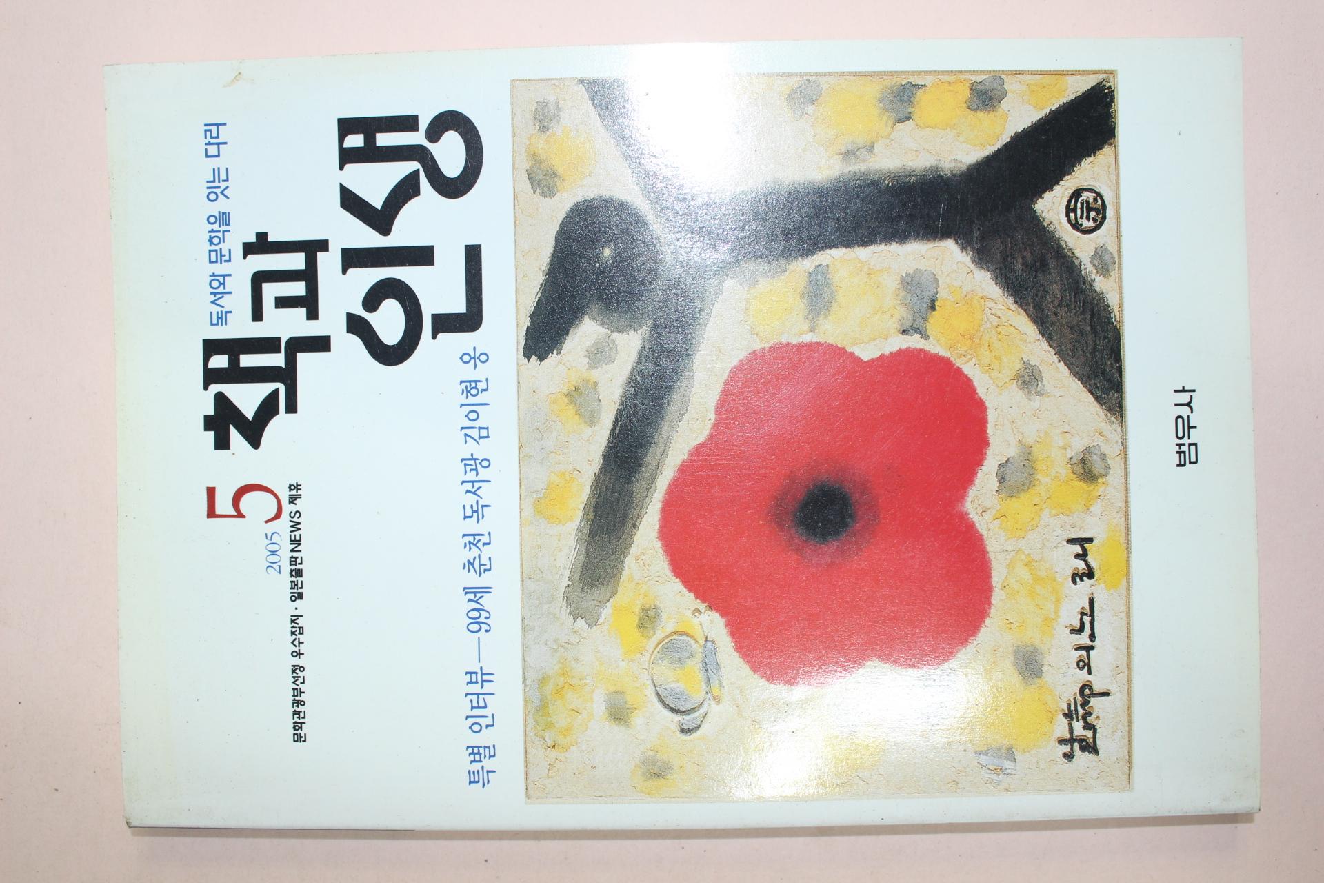 2005년 책과 인생 5월호