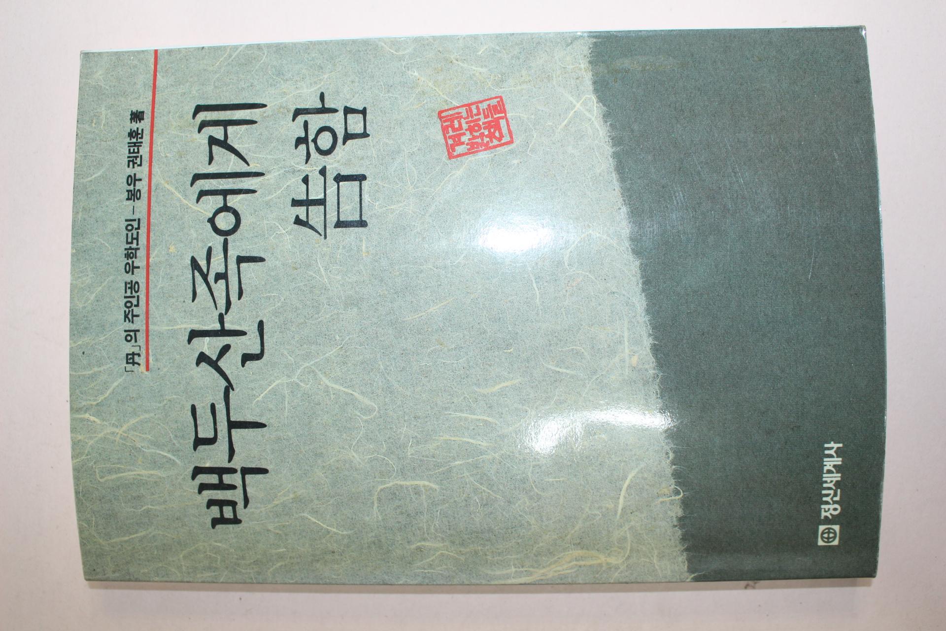1989년초판 권태훈 백두산족에게 고함
