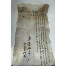 조선시대 상서문 1장