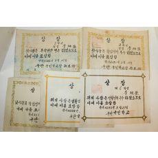 1953년,55년,56년,57년 국민학교 상장 5장