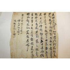 1876년(광서2년)병자년 논매매문서