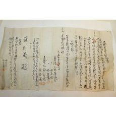 1945년 토재매매문서와 영수증