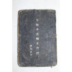 1944년(소화19년) 자동차운전면허증(自動車運轉免許證) 특수면허