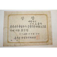 1947년 부산진공립국민학교 상장