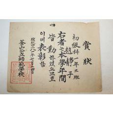 1948년(단기4281년) 부산공립사범학교 상장