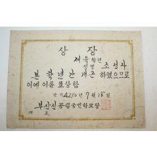 1947년(단기4280년) 부산진공립국민학교 상장