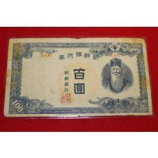 1947년 조선은행 백원 지폐