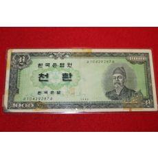1962년 세종대왕 천환 지폐