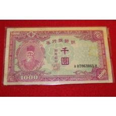 1950년 조선은행 천원 지폐(북괴발행)