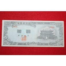 1956년 한국은행권 십환 지폐 160번