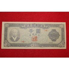 1952년 한국은행권 천원 지폐 6번