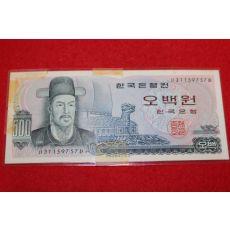 1973년 오백원 지폐