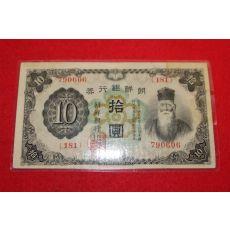 1932년 조선은행권 십원 지폐 181번