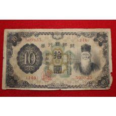 1932년 조선은행권 십원 지폐 140번