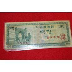한국은행 영제 백원 지폐