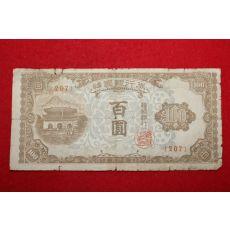 1950년 광화문 백원 지폐 207번