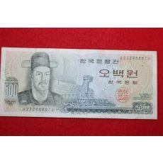 1973년오백원 지폐
