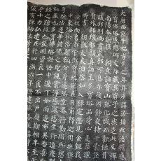 대형크기의 한지에 비석탁본 대당서경천복사(大唐西京千福寺)다보탑비