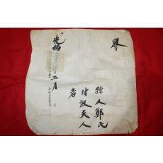 1894년(광서20년) 유인 정씨 숙부인 교지