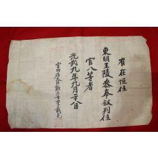 1905년(광무9년) 최재항 동명왕릉참봉 서판임관8등 임명장 교지