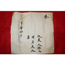 1894년(광서20년) 숙부인정씨 정부인 교지