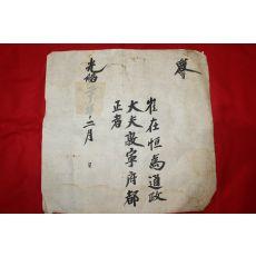 1894년(광서20년) 최재항 통정대부 돈녕부도정 교지