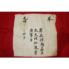 1894년(광서20년) 최재항 가선대부 동지돈녕부사 교지
