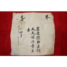 1894년(광서20년) 최후덕 통훈대부 사복사정 교지