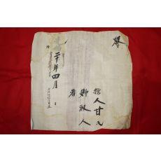 1894년(광서20년) 유인감씨 숙부인 교지