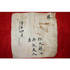 1894년(광서20년) 유인박씨 숙부인 교지