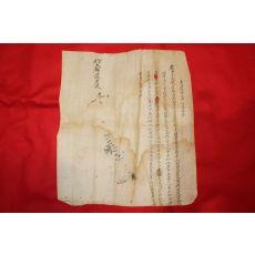 1804년(가경9년) 창원거주 경주최씨가 준호구