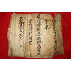 1785년(건륭50년) 전력부위수문장(展力副尉守門將),훈련원주부 교지2장 외 문서
