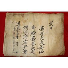 1837년(도광17년) 강씨가 교지 7장