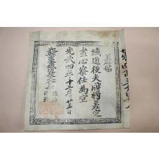 1900년(광무4년) 목판본 대한경부철도 패장(牌將) 차첩(差帖) 임명장