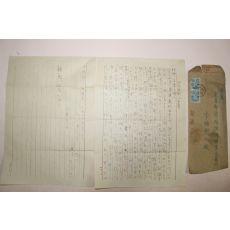 1932년(소화7년) 경남 동래 편지 사용실체