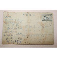 1965년 순흥안씨모임관련 우편엽서 사용실체