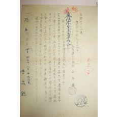 1959년(단기4292년) 경남체육회 관련 문서 4장