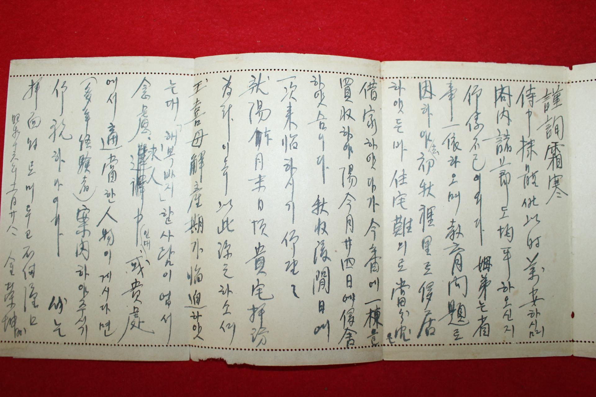 1941년(소화16년) 창원출신 독립운동가 김영곤(金榮坤) 편지