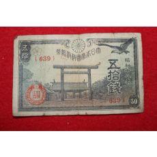 1943년(소화18년) 오십전 화폐