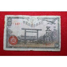 1945년(소화20년) 오십전 화폐