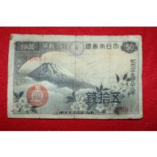 1938년(소화13년) 오십전 화폐