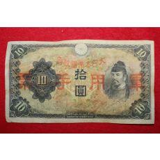 일제시기 군용수표 십원 화폐