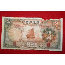 중화민국 교통은행 오원 화폐