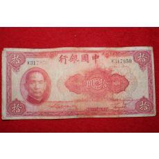 1940년 중국은행 십원 화폐