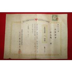 1924년(대정13년) 조선축우상호부조식산조합 출자증권