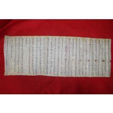 조선시대 문서